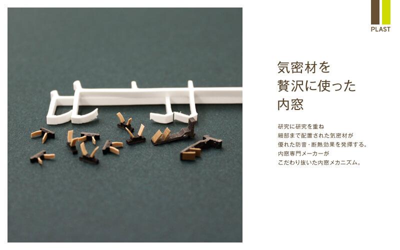 内窓.com プラスト(PLAST)最安 販売3