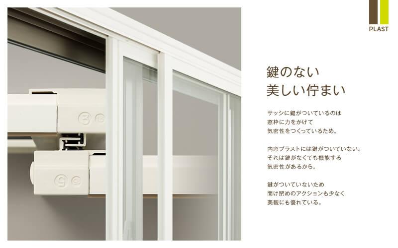 内窓.com プラスト(PLAST)最安 販売6