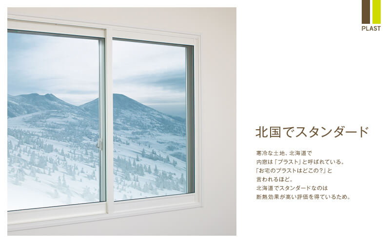 内窓.com プラスト(PLAST)最安 販売8