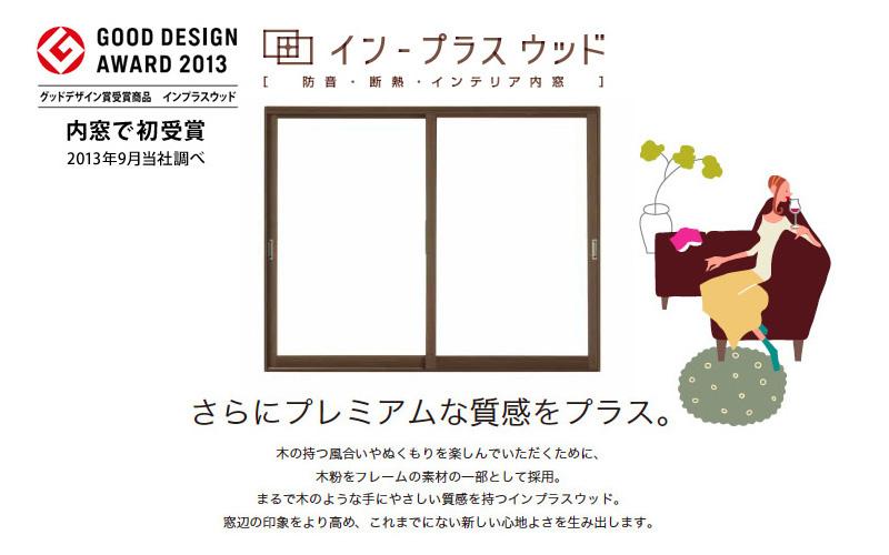 内窓.com インプラスウッド最安 販売1
