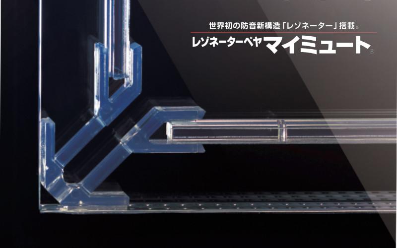 内窓.com まどまど plus最安 販売2