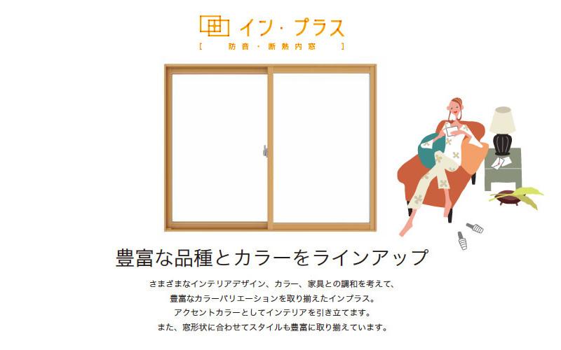 内窓.com インプラス最安 販売1